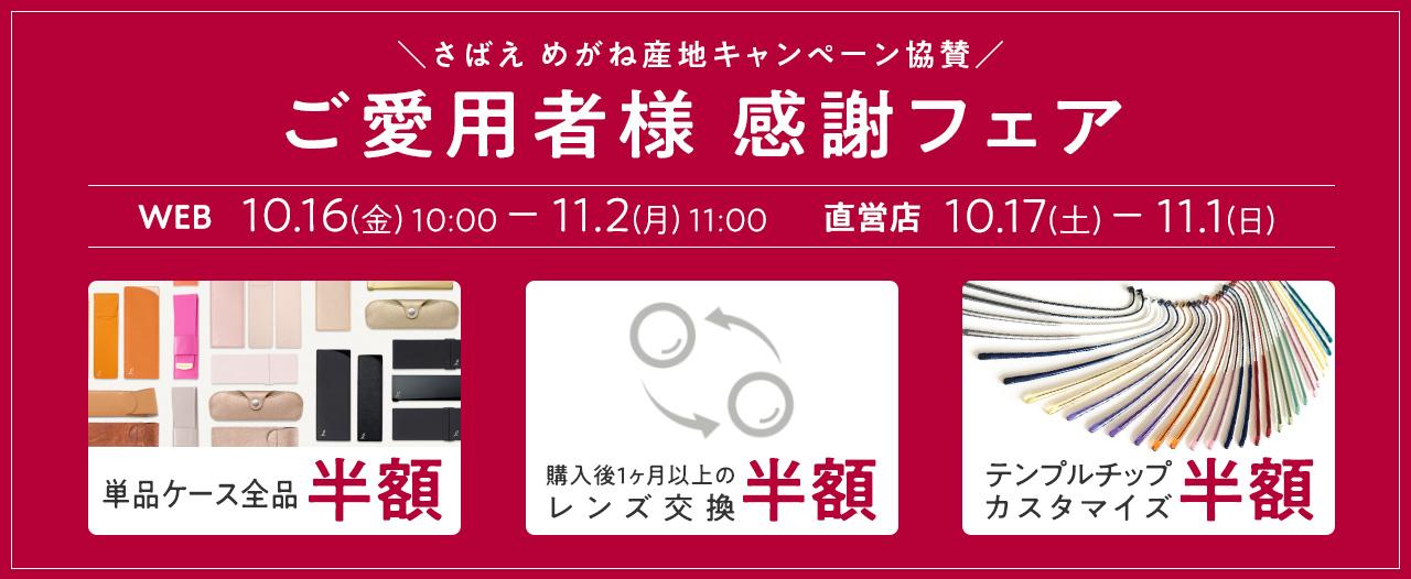 小倉井筒屋にてペーパーグラス特別販売会