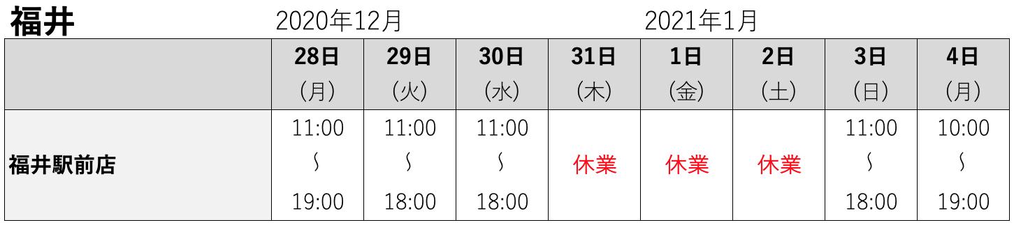 福井駅前年始営業日