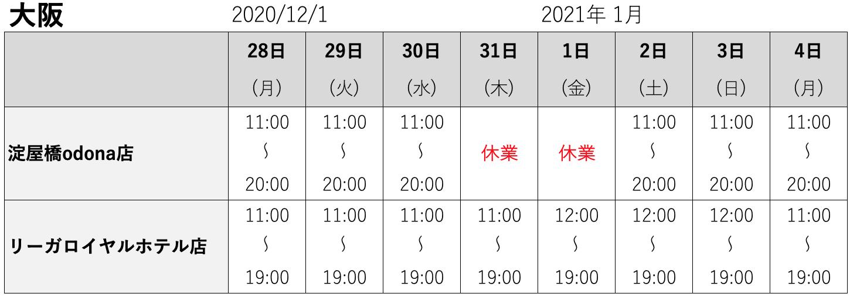 大阪店舗年始営業日