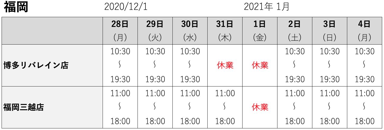 福岡店舗年始営業日