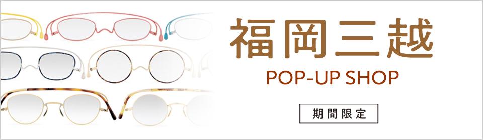 福岡三越ポップアップショップ