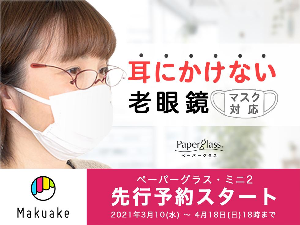 ペーパーグラス・ライト Makuake(マクアケ)で先行予約スタート