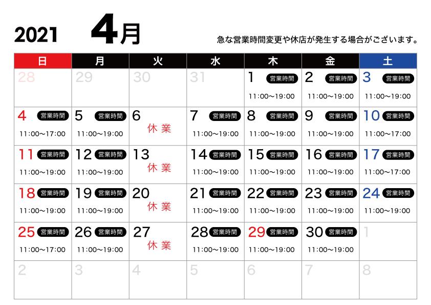 ペーパーグラス福井 4月営業時間