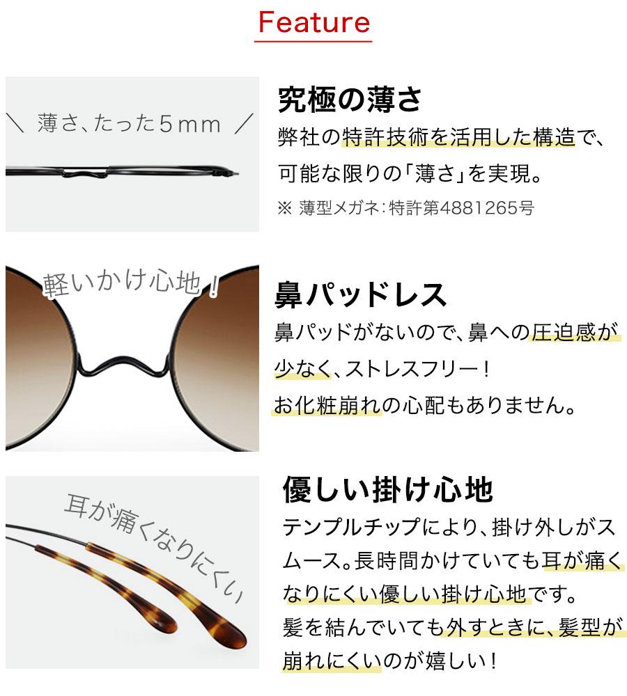 ペーパーグラス 薄型サングラスの特徴。鼻パッドレス、薄い。
