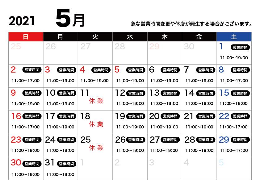 ペーパーグラス福井 5月営業時間