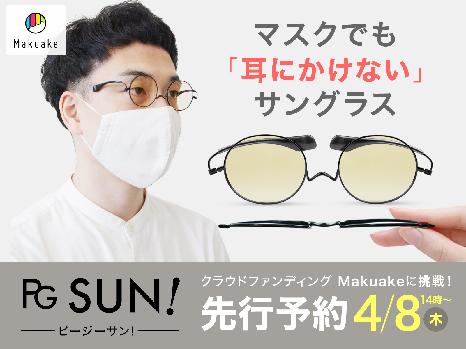 マクアケ 耳にかけないペーパーグラスのサングラス「PGSUN!」
