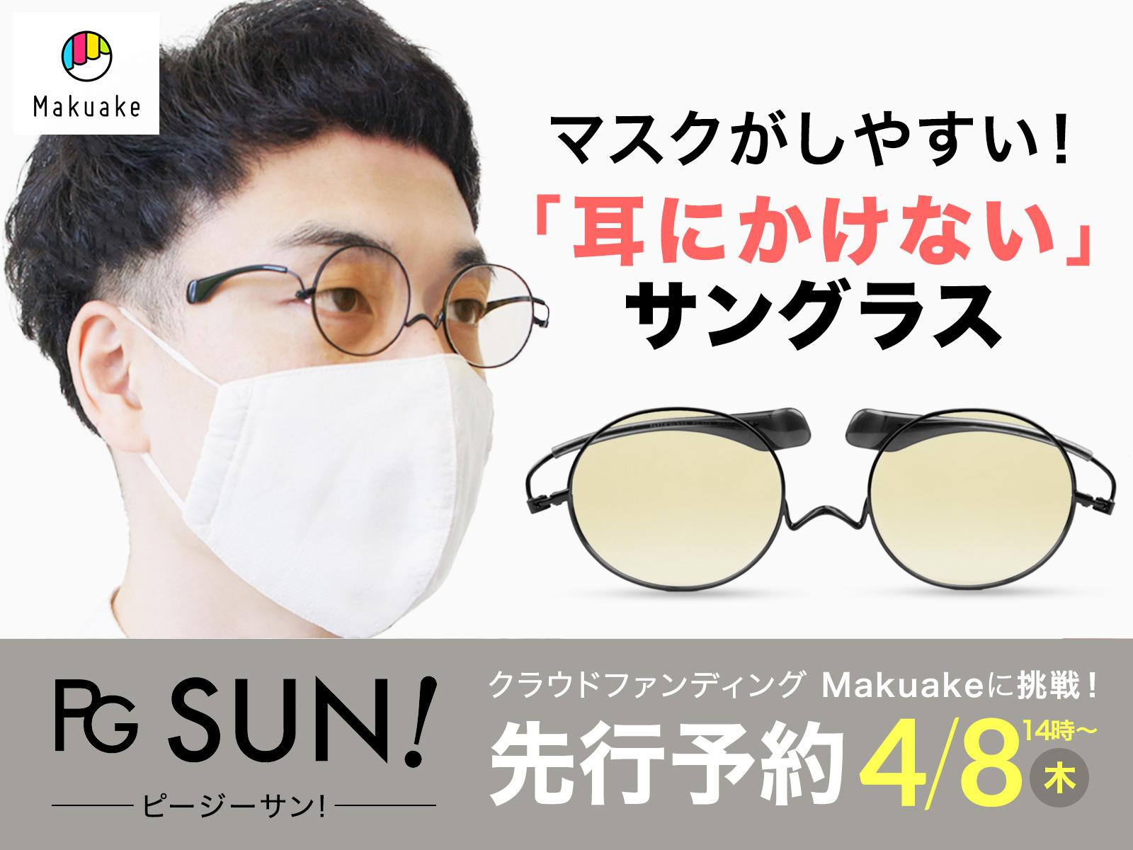 ペーパーグラス耳にかけない!おしゃれなサングラス『PG SUN!』 Makuake(マクアケ)で先行予約