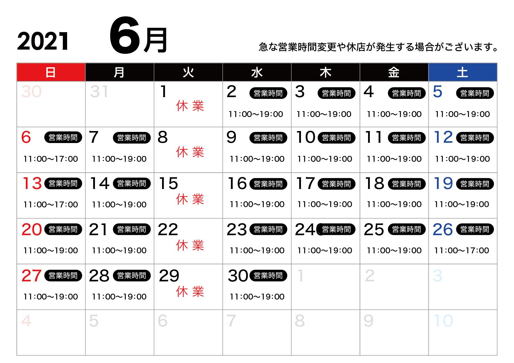 ペーパーグラス福井 6月営業時間