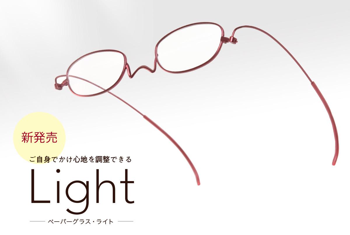 老眼鏡 ペーパーグラス ライト