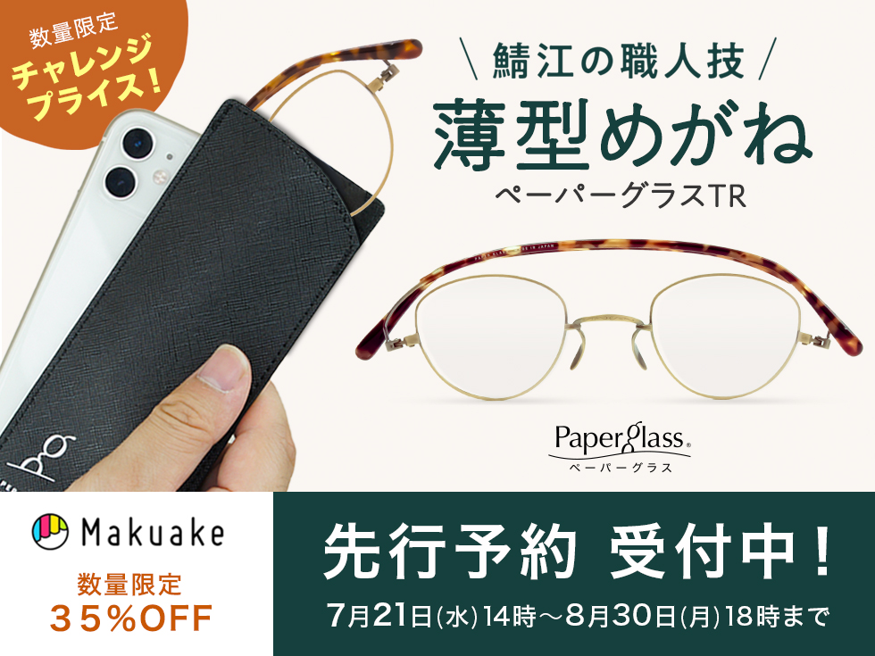 薄型めがね 老眼鏡 ペーパーグラスTR テール