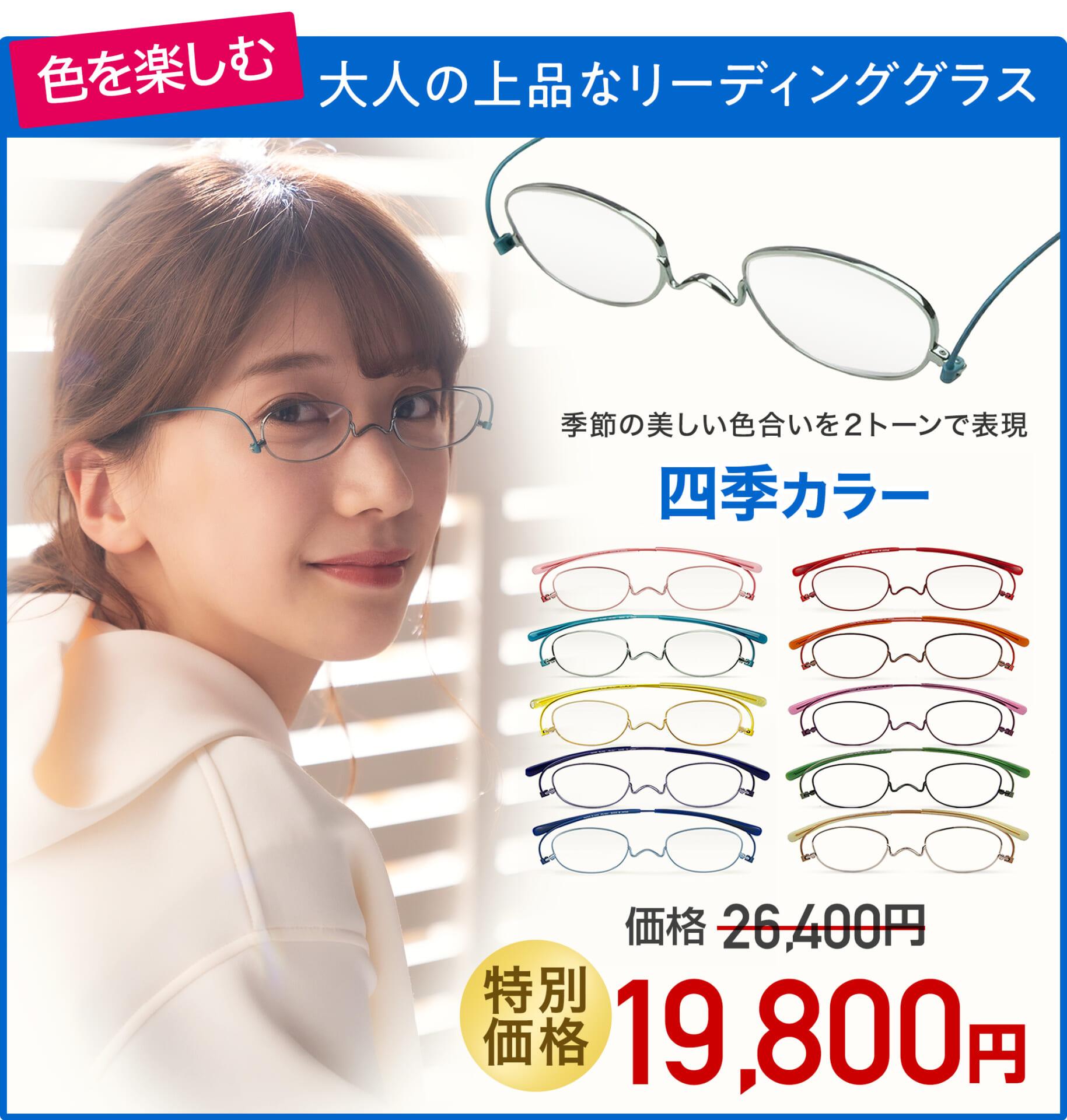 ペーパーグラス 四季カラー 老眼鏡