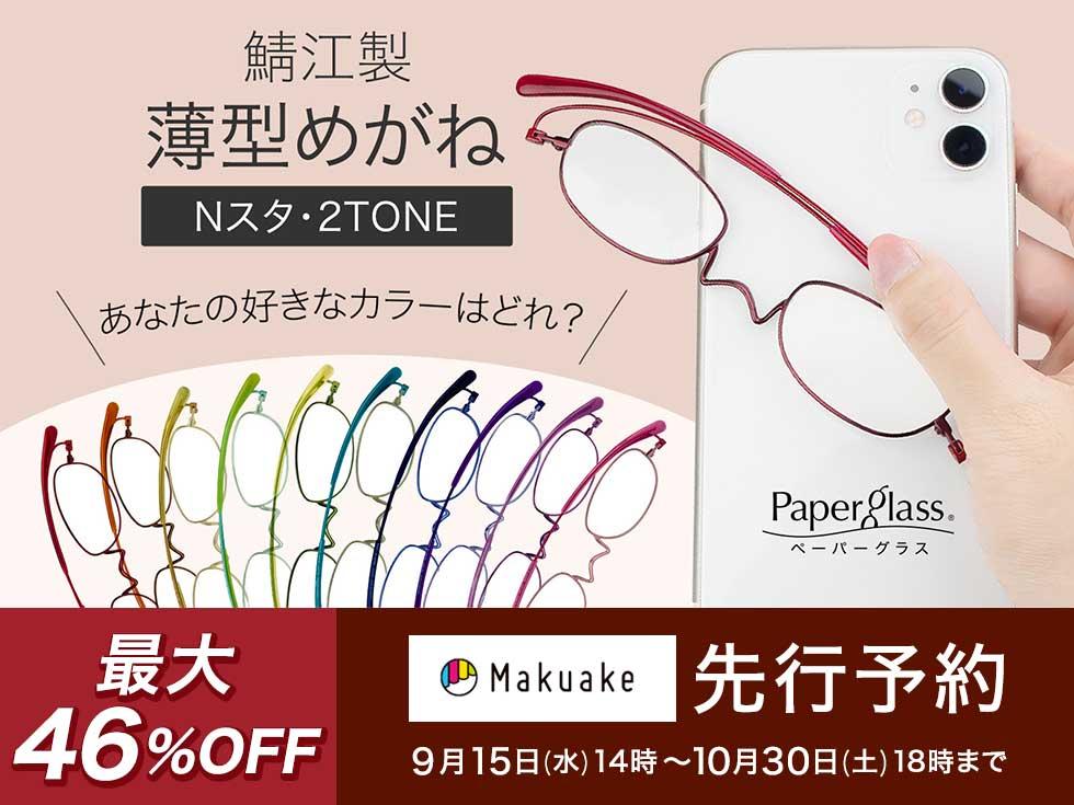 薄型めがね 老眼鏡 ペーパーグラス Nスタ 2TONE マクアケ