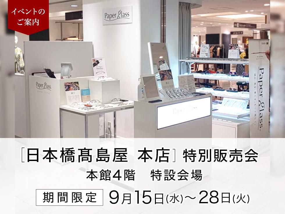 日本橋髙島屋 本館4階にてペーパーグラス特別販売会