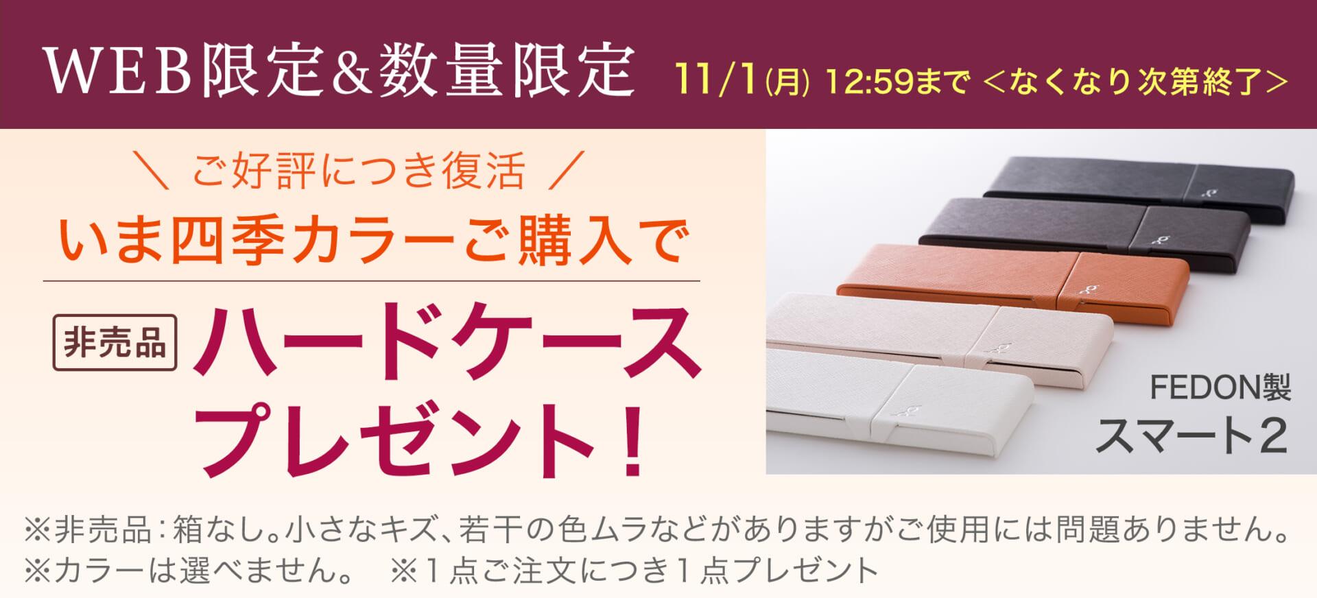 【WEB限定】四季カラー購入 ハードケース プレゼント