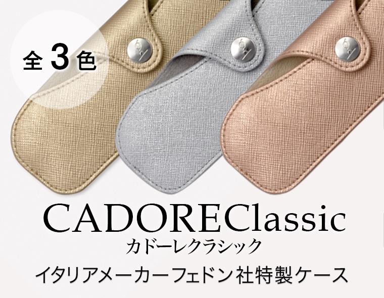 イタリアメーカー フェドン特製ケース「カドーレクラシック」