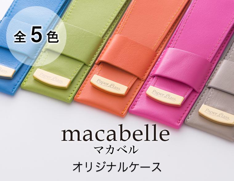 macabelle(マカベル)